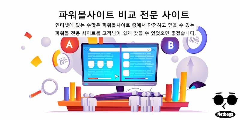 파워볼사이트 비교 전문 사이트